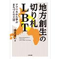 『地方創生の切り札 LBT』が、日本農業新聞にて紹介されました。