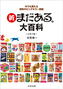『新 まだある。大百科 お菓子編』