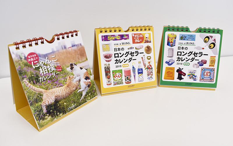 2019年版卓上カレンダー3種類を9月11日から発売!