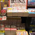 八重洲ブックセンター丸井柏店にて『まだある。』フェア開催中!