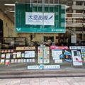 東京・小川町 11月から東京都民銀行神田支店で大空出版ブース開設決定