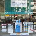 東京・小川町 東京都民銀行神田支店で大空出版ブースを開設