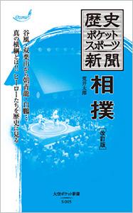 歴史ポケットスポーツ新聞 相撲 [改訂版]