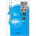『歴史ポケットスポーツ新聞 相撲[増補改訂版]』発売