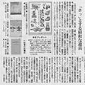 9/13付の朝日新聞の『be』で『まだある。遊園地編』が紹介されました。