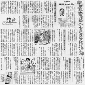 『スマホ時代の親たちへ』が『聖教新聞』に掲載されました