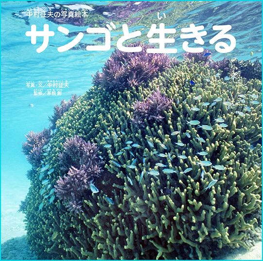 中村征夫の写真絵本 サンゴと生きる