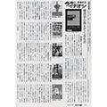 『聖徳太子は天皇だった』が週刊誌『サンデー毎日』に取り上げられました
