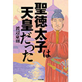 『聖徳太子は天皇だった』11月1日発売!